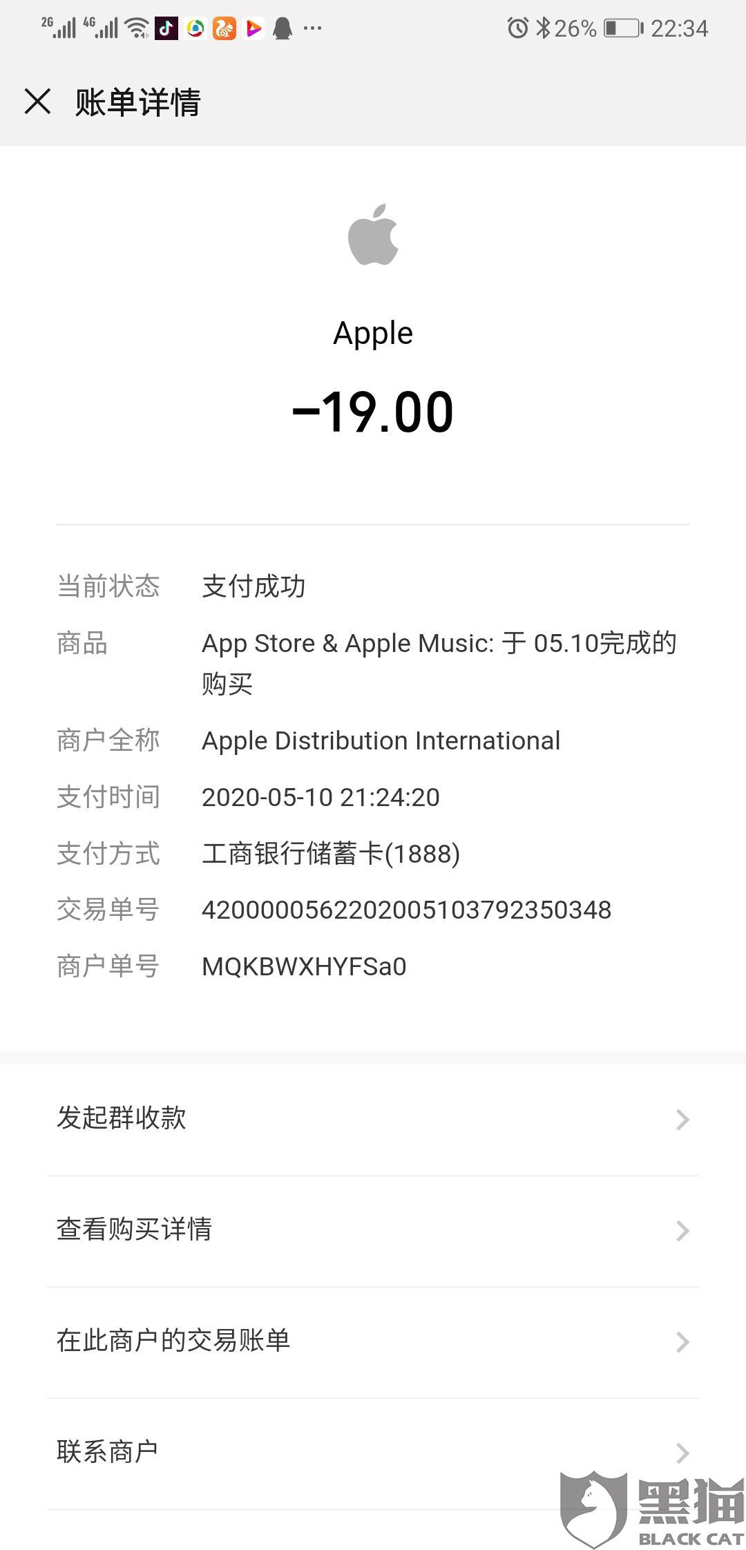 黑猫投诉:Apple Distribution International一直自动扣费
