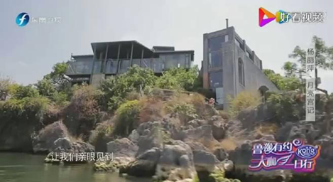 鲁豫参观杨丽萍千万豪宅太阳宫,太牛了!