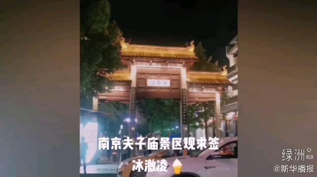 南京夫子庙现求签冰激凌,用纯金箔制成