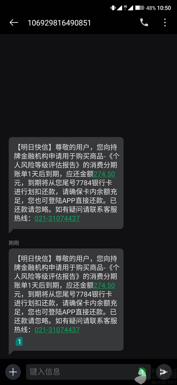 黑猫投诉:明日快信下载app,刚注册有些乱七八糟的合同协议诱导用户点击确认,生成扣款订单