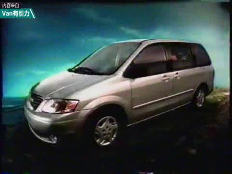 视频:1999年马自达MPV北美市场宣传片。再说一遍……