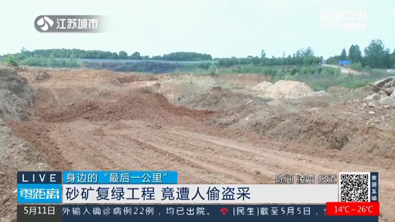 南京浦口砂矿复绿工程竟遭人偷盗采矿砂