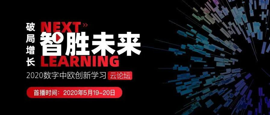 破局增长,智胜未来   数字中欧创新学习云论坛盛大开启