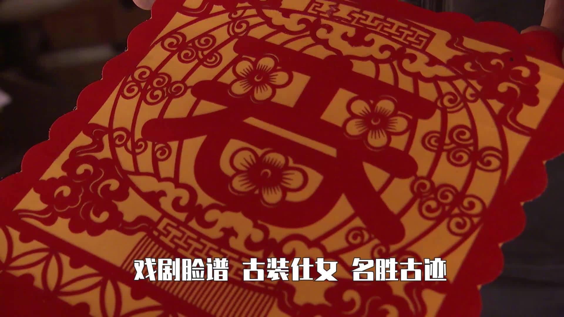 张家口蔚县手工艺品(剪纸)产业