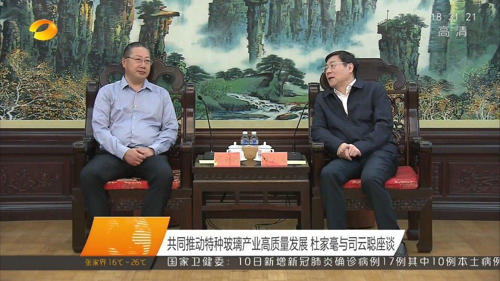 邵阳杜家毫与司云聪座谈 共同推动特种玻璃产业高质量发展