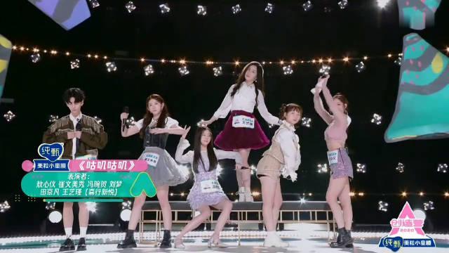 王艺瑾、敖心仪等嘉行女孩团体表演《咕叽咕叽》……