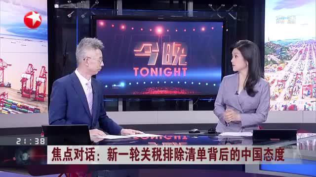 焦点对话:新一轮关税排除清单背后的中国态度——中美经贸第二阶段谈判因疫情停滞