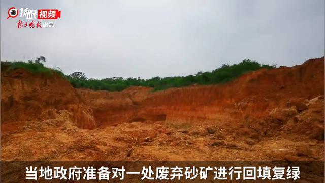 计划复绿的废弃砂矿遭盗采,社区已报警