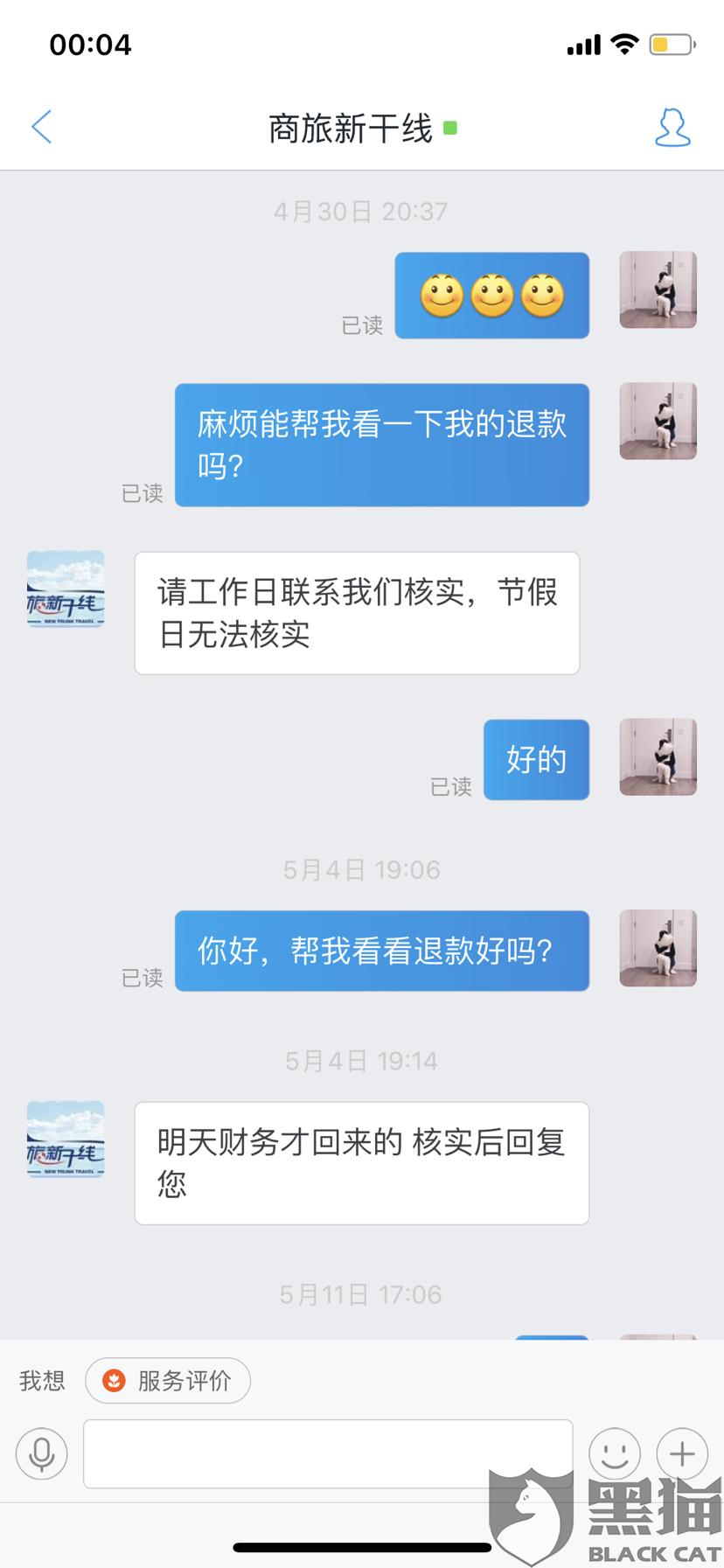 黑猫投诉:飞猪商务新干线旅社不退款