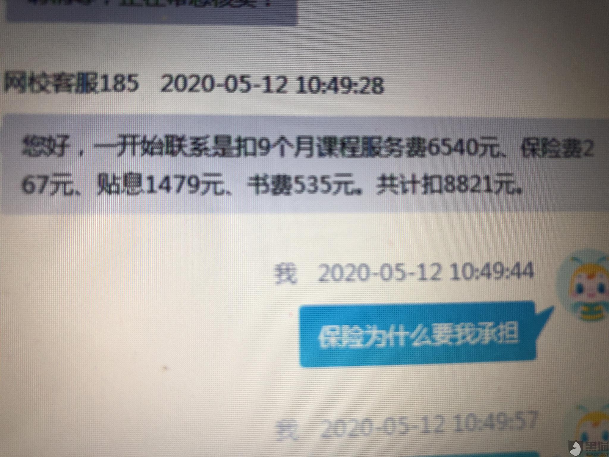 黑猫投诉:中华会计网校注会VIP班欺诈消费者