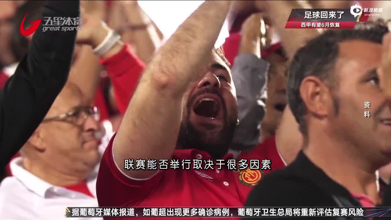 视频-西班牙足球职业联盟主席:联赛有望6月12日重启