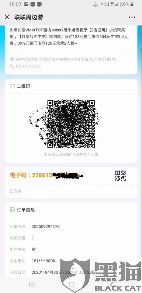 黑猫投诉:微信公众号(联联周边游南宁分公司),商品无法使用,平台拒绝退款