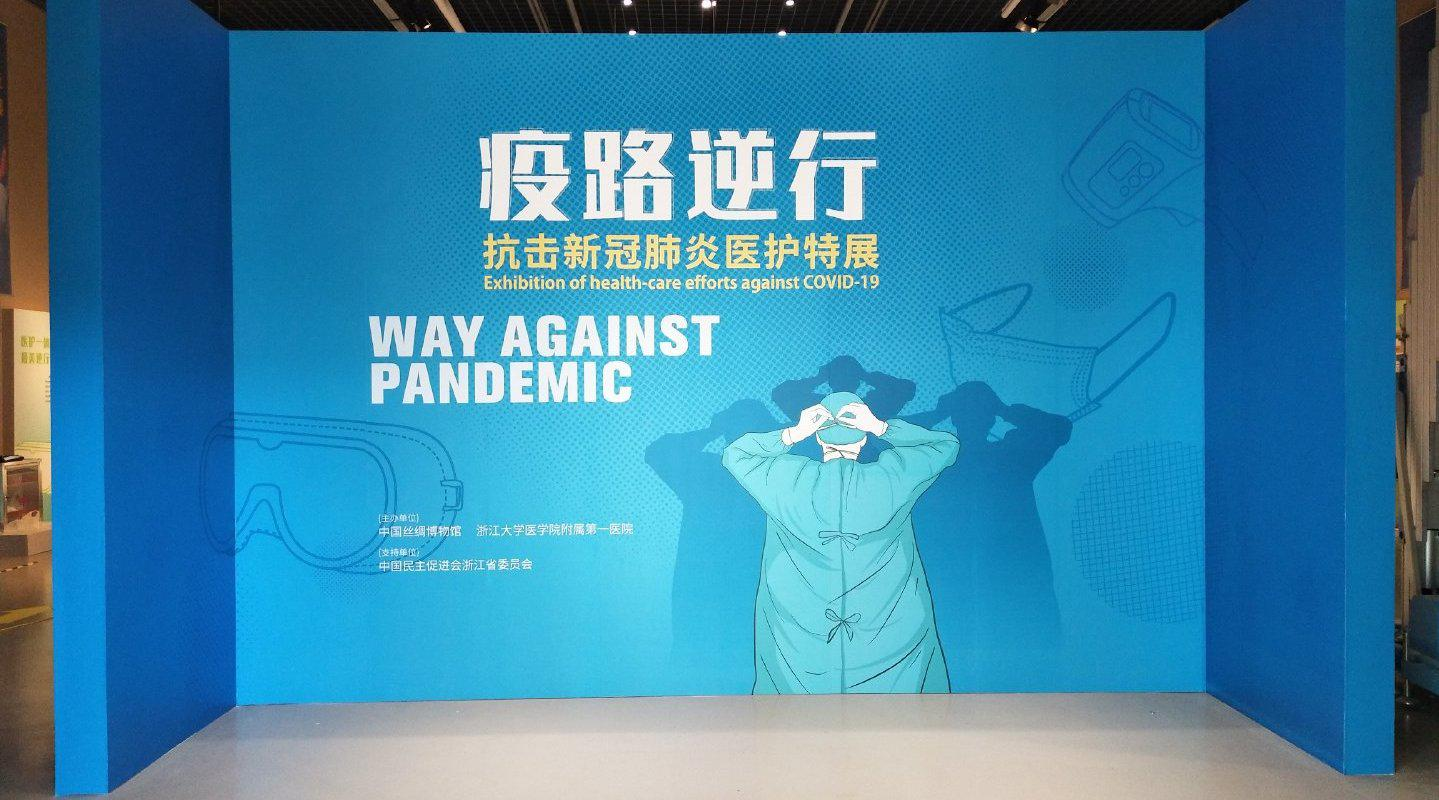 今天是 中国丝绸博物馆联合浙江大学医学院附属第一医院共同策划