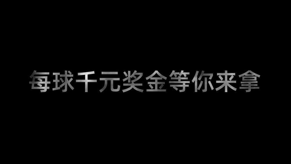 """新赛季第一周""""千金时刻""""出炉啦 张辉三分球致敬阿里纳斯……"""