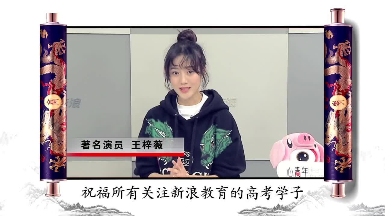 王梓薇祝福高考考生