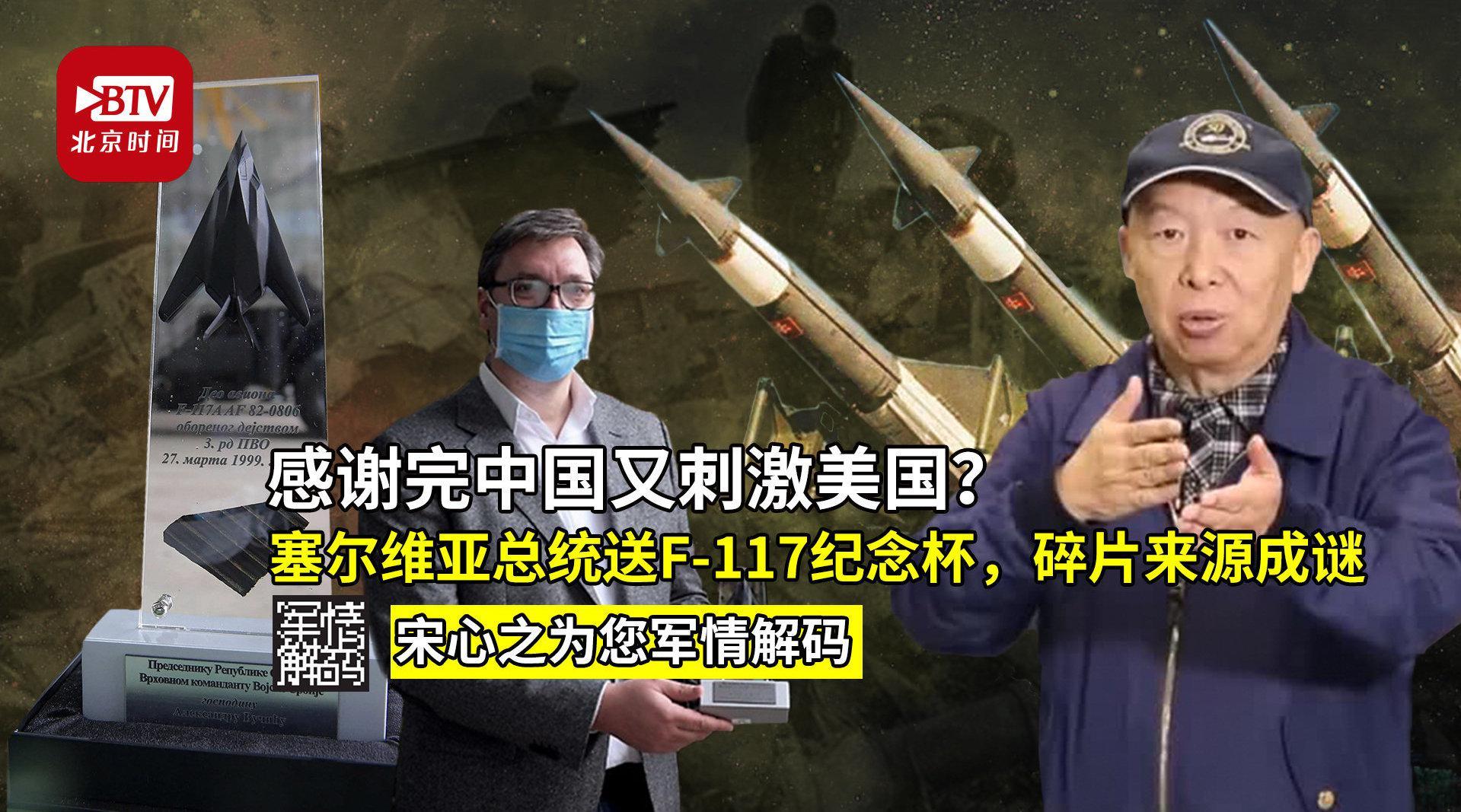 感谢完中国又刺激美国?塞尔维亚总统送F-117纪念杯 碎片来源成谜