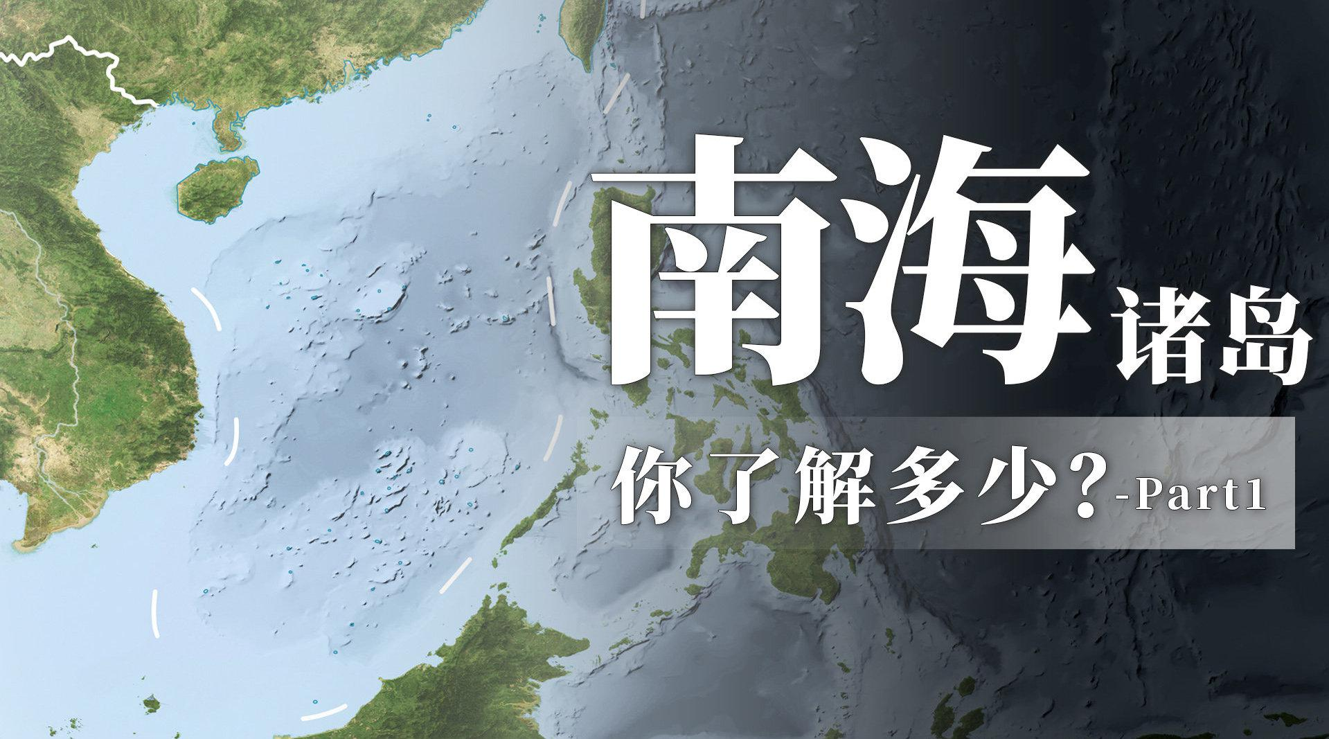 自古以来就是中国不可分割的一部分。对于南海诸岛……
