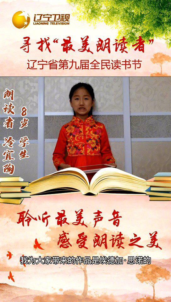 本期嘉宾冷宜陶 (8岁 学生)朗读《红星照耀中国》