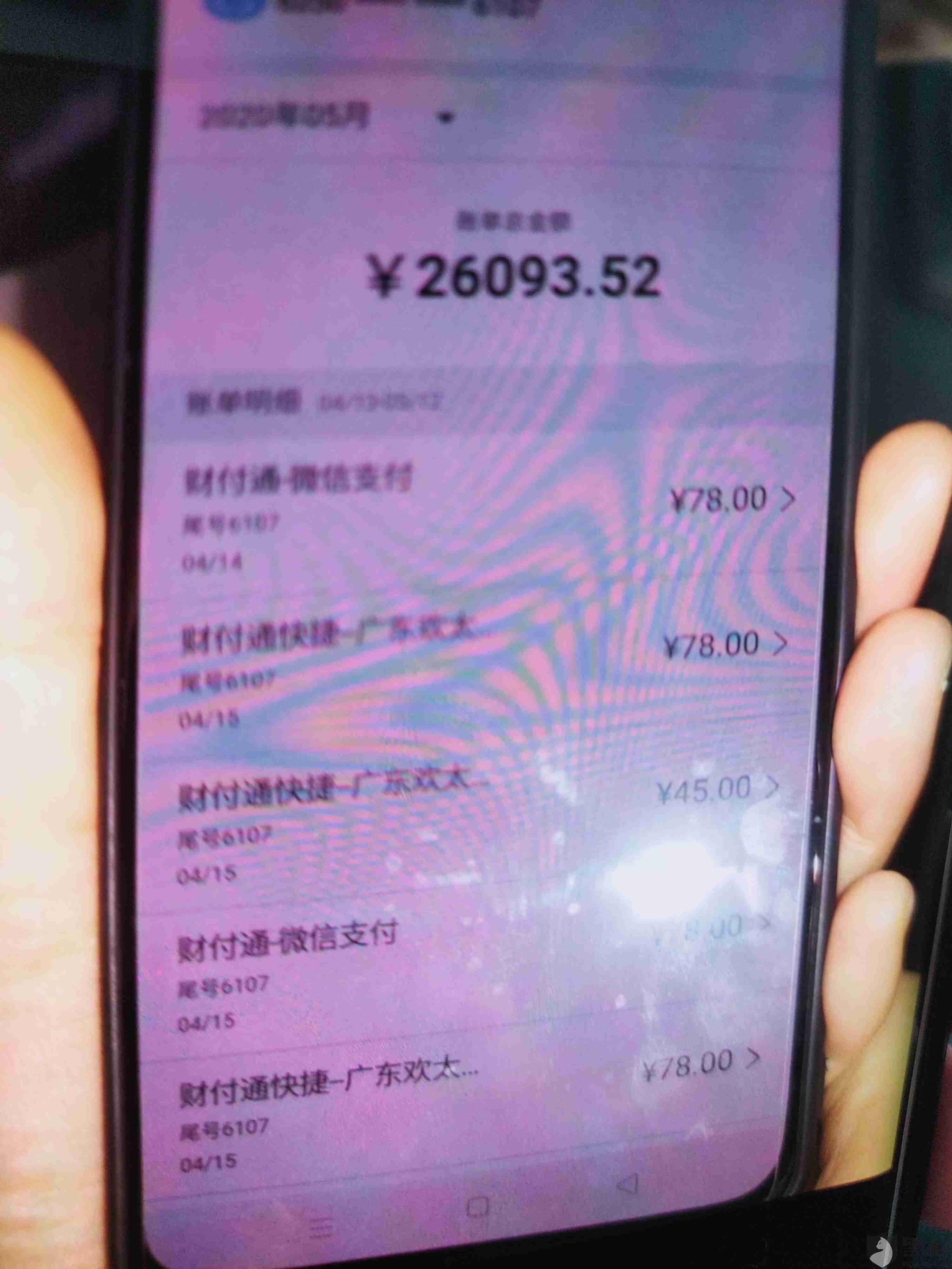 黑猫投诉:我是河南省封丘县人投诉广东欢太科技有限公司