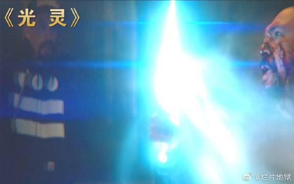 《光灵》 当科幻世界碰撞现实世界,看史皇带领兽人拯救世界!