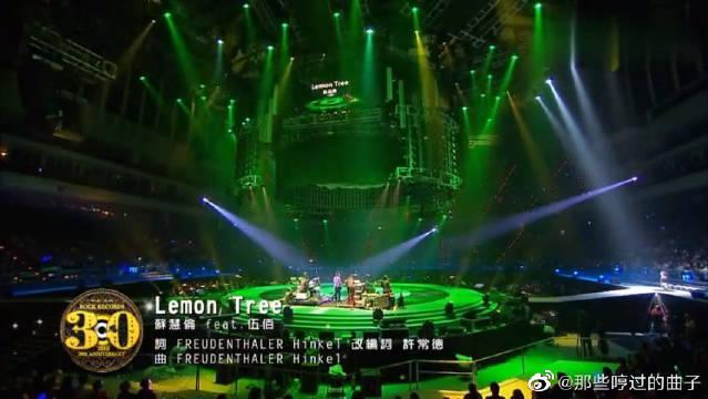 苏慧伦再现经典《lemon tree》 这首歌真的中英版本我都好喜欢!