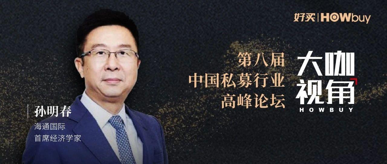 海通国际孙明春:后疫情时代,中国经济将如何演绎?   好买财富中国私募行业高峰论坛·大咖视角