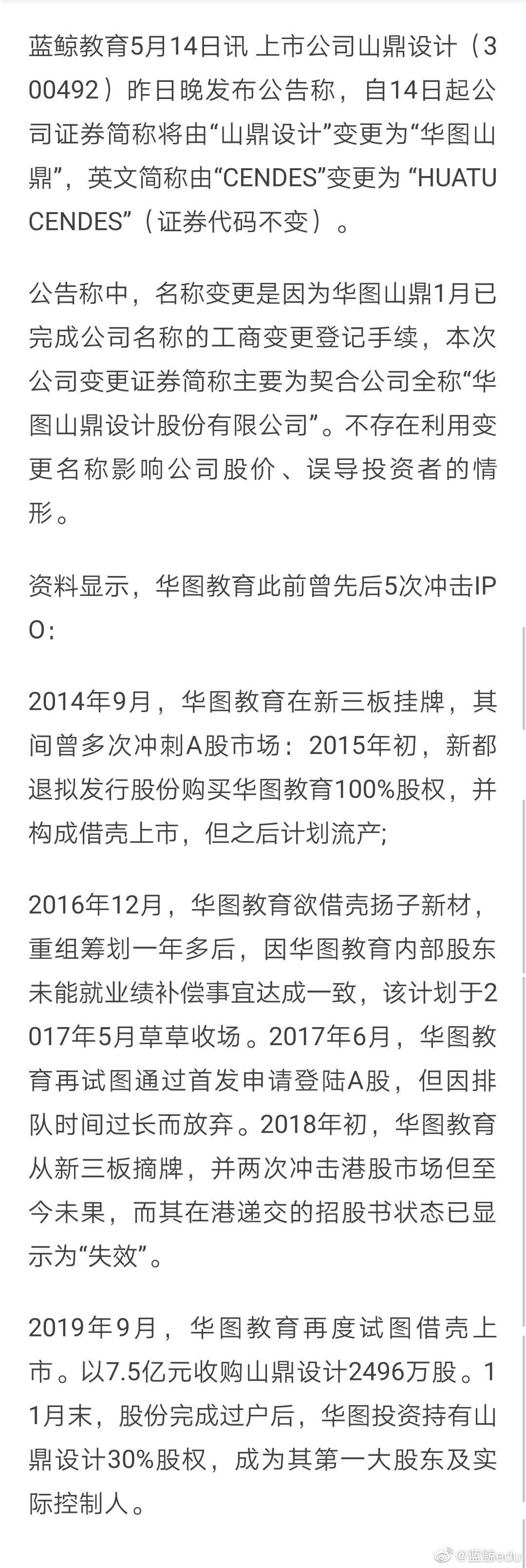 """上市公司山鼎设计更名""""华图山鼎""""……"""