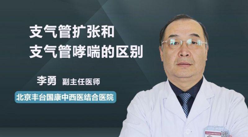 支气管扩张和支气管哮喘的区别