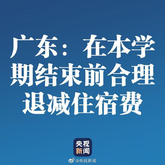 广东:已收取的住宿费,学校在本学期结束前合理退减图片