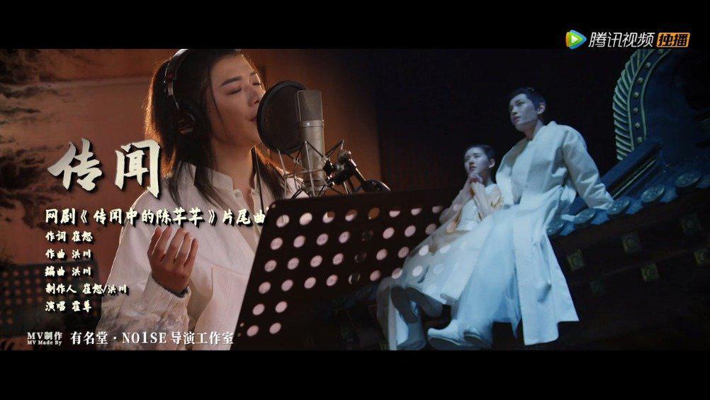 国风歌手@霍尊 为电视剧《传闻中的陈芊芊》的片尾曲《传闻》倾情