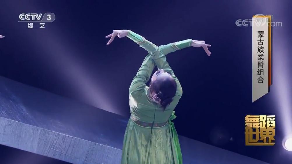 蒙古族舞蹈 柔臂组合《鸿雁》 编排教师:敖登格日乐 铁木尔 表演