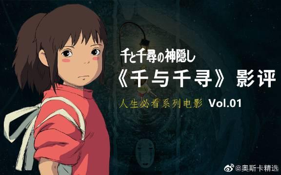 宫崎骏导演的经典之作,第75届奥斯卡最佳动画长片……