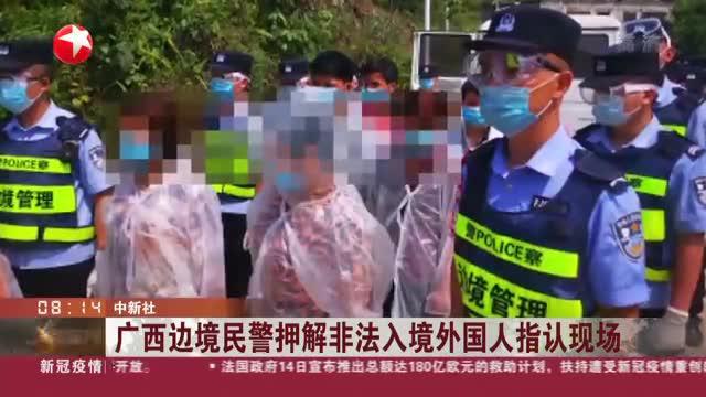 广西边境民警押解非法入境外国人指认现场