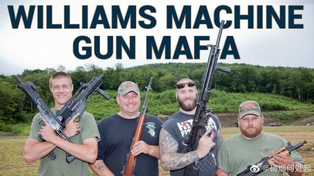 威廉斯机枪黑手党最可靠的枪