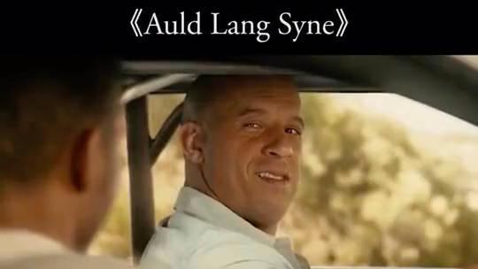 《Auld Lang Syne》你有可以这样让你怀念的朋友吗?