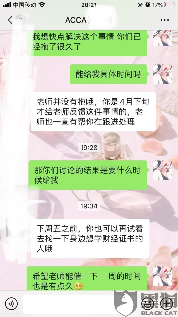 黑猫投诉:中博诚通ACCA课程培训班霸王条款不予退款