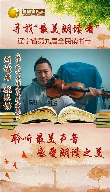 本期嘉宾 徐思博 35岁 小提琴演奏员 朗读《面朝大海……