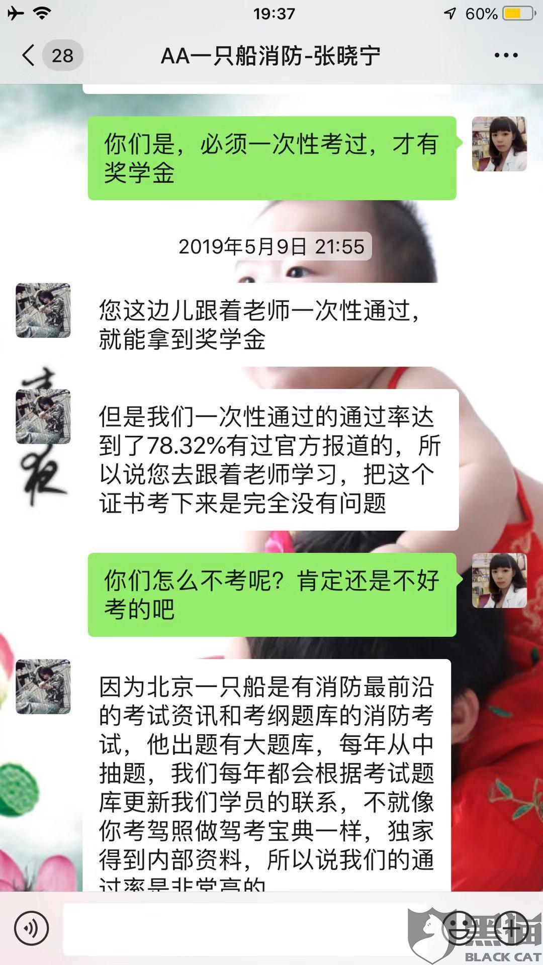 黑猫投诉:北京一只船虚假宣传,服务不到位,承诺不兑现,过渡承诺