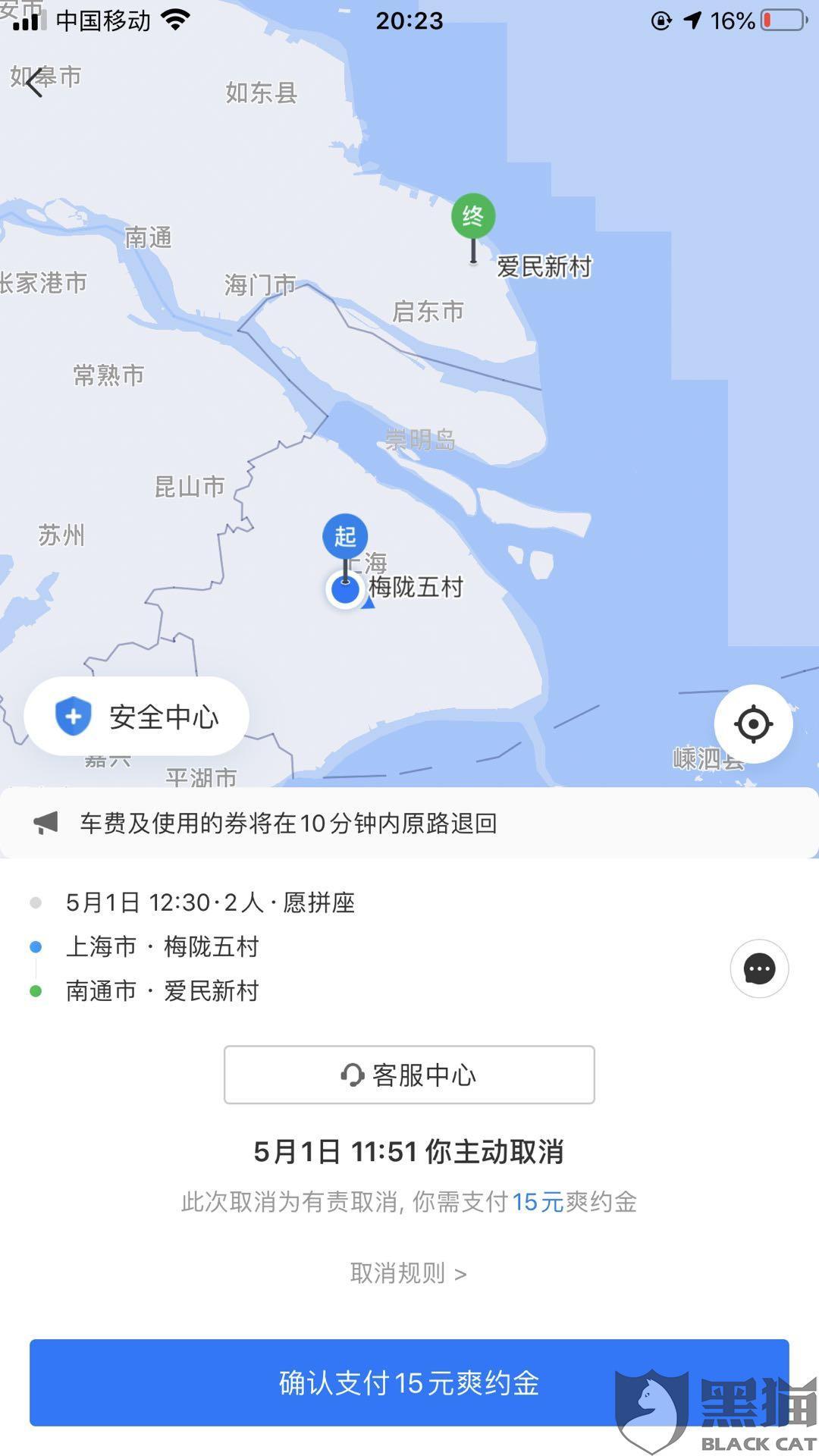 黑猫投诉:5月1日使用哈罗出行,预约了中午12:30的顺风车,车主来到以后,要求现场加价