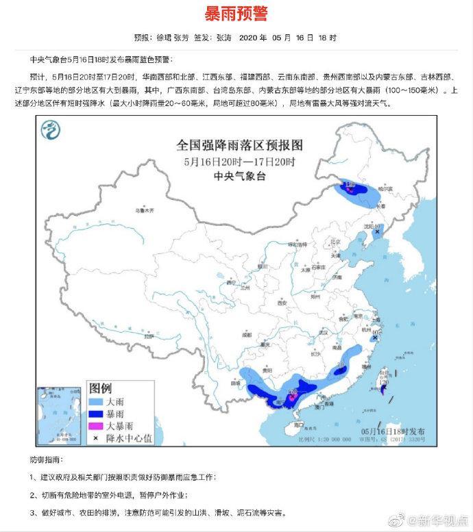 摩天官网,中央气象台发布暴雨蓝色预警摩天官网图片