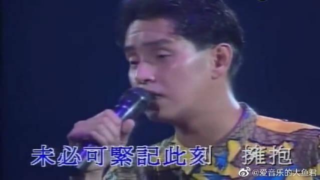 谭咏麟关淑怡演唱《明天你是否依然爱我》……