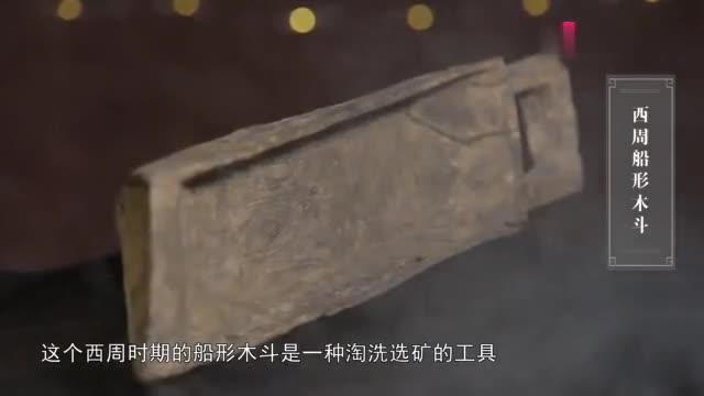 竹木器 | 西周船形木斗