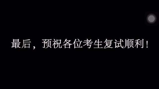 华东理工大学公布官方线上复试操作指南