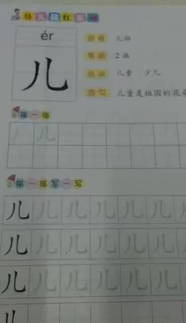 当代国画家徐鹤~幼儿描红铅笔字课程:儿字的写法