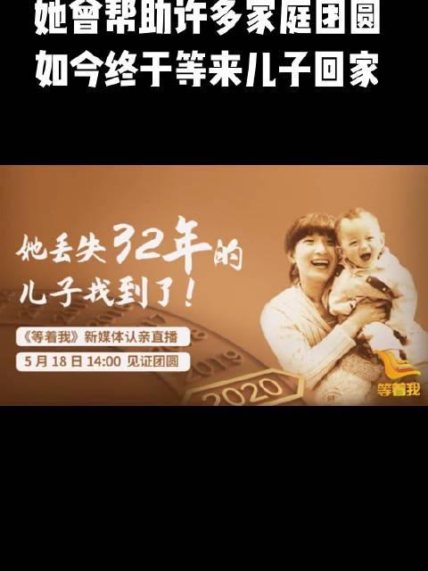 32年,李静芝一次次奔走在寻子路上。她将对儿子嘉嘉的爱……