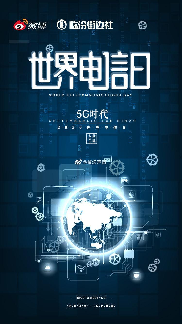 国际电信联盟(ITU)将今年 517 电信日的主题确定为:「连通目标
