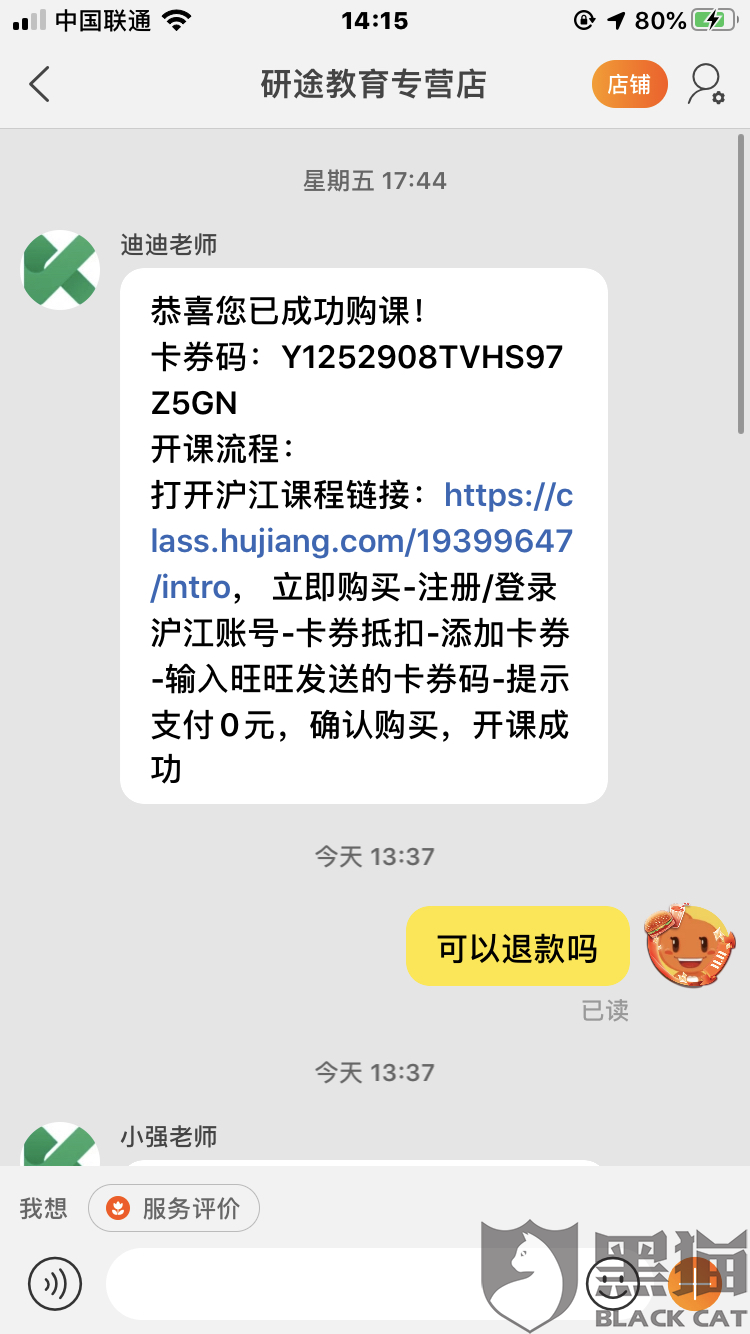 黑猫投诉:沪江网校霸王条款,未接受货物也不允许退款