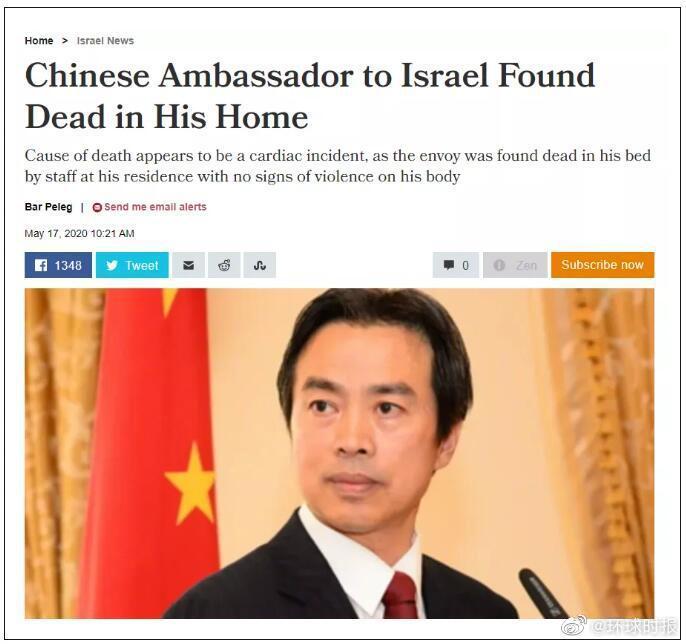 外媒:中国驻以色列大使去世 原因尚不明确图片