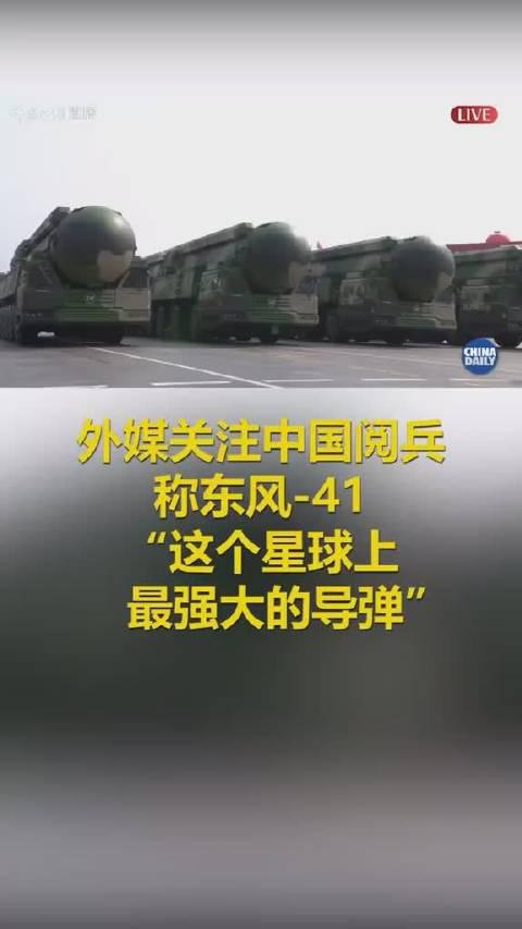 """""""东风-41""""洲际弹道导弹射程突破1.2万公里……"""