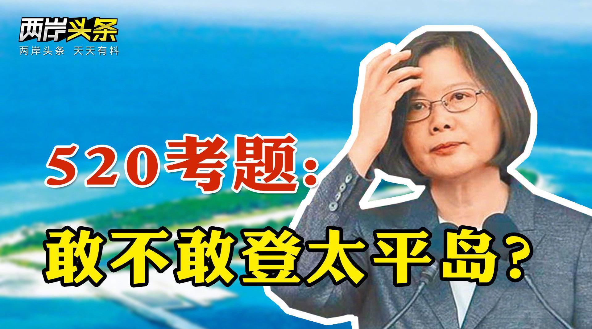 """国民党促蔡英文登太平岛宣示""""主权"""""""